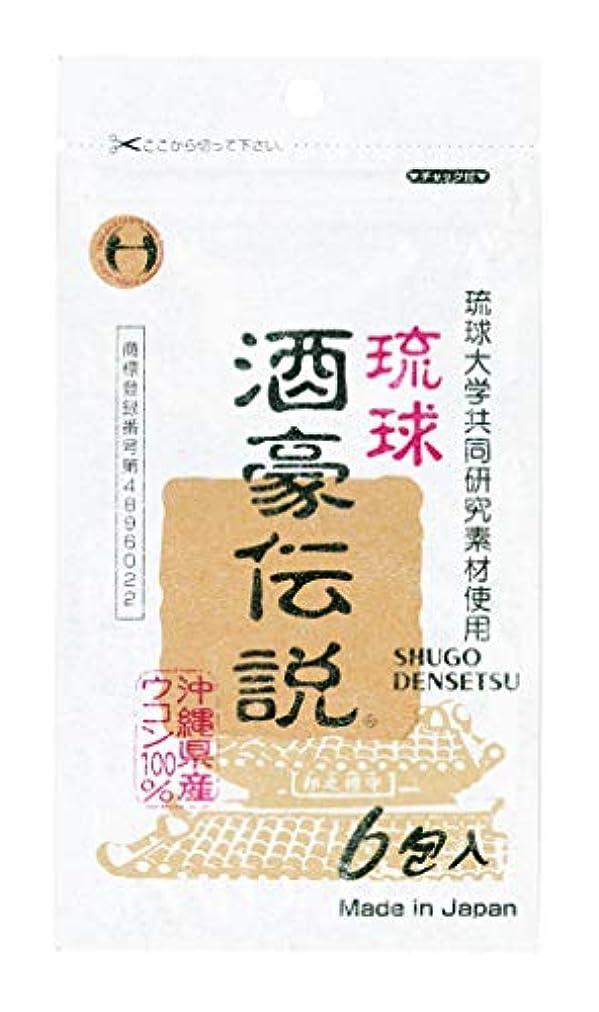 にもかかわらず初期の趣味琉球酒豪伝説 6包(9g)×5個