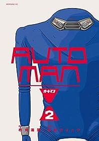 オートマン(2) (コミックDAYSコミックス)