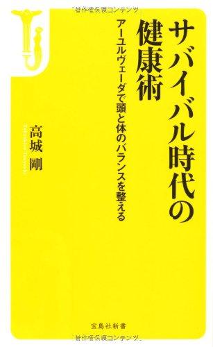サバイバル時代の健康術 ~アーユルヴェーダで頭と体のバランスを整える (宝島社新書)の詳細を見る