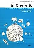 地殻の進化 (新装版 地球惑星科学 9)