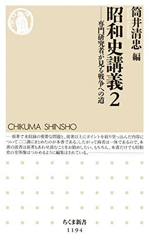 昭和史講義2 ──専門研究者が見る戦争への道 (ちくま新書)の詳細を見る