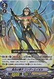 カードファイト!! ヴァンガード/V-BT03/018 風炎の獅子 ワンダーエイゼル RR