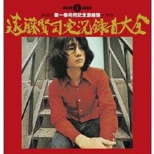 遠藤賢司実況録音大全第一巻/完売記念 濃縮盤(2枚組)