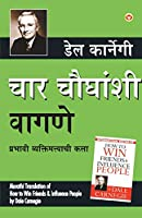 Lok Vyavhar (Marathi Translation of How to Win Friends & Influence People) by Dale Carnegie