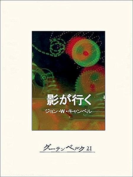 Amazon.co.jp: 影が行く eBook: ジョン・W・キャンベル, 矢野徹 ...