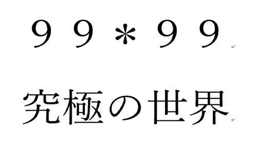 99*99究極の世界