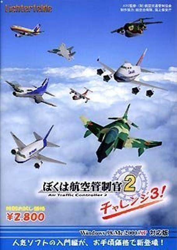トリム満足できる失われた「ぼくは航空管制官2」 チャレンジ3!