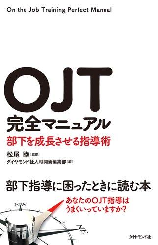 OJT完全マニュアル---部下を成長させる指導術の詳細を見る