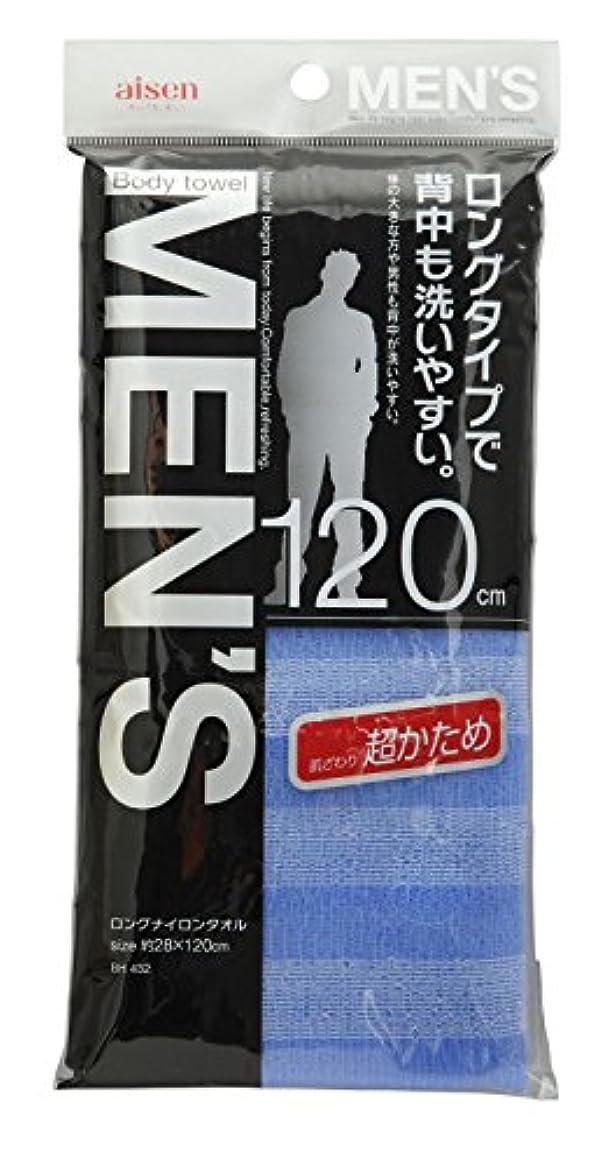 小康ズボン中央aisen ナイロンボディタオル ロング 超かため 120cm ブルー 28×120㎝
