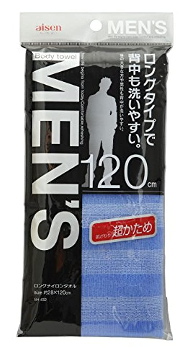 aisen ロング ナイロン ボディタオル 超かため 120cm ブルー BH-432
