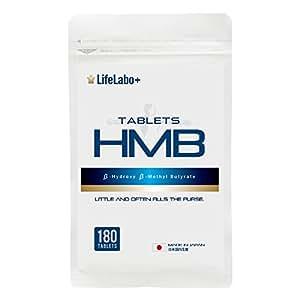 HMB ライフラボ タブレット 180粒入り HMB 45,000㎎配合 国内GMP認定工場製造 1袋あたり69.3g(1粒385㎎×180粒)1日6粒(HMB1500mg)