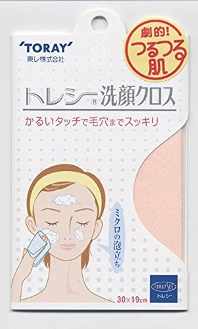 ストローク同種の許容できるトレシー 洗顔クロス 30×19cm ピンク