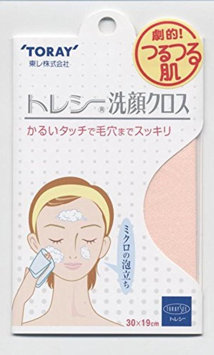 渦モジュール先見の明トレシー 洗顔クロス 30×19cm ピンク