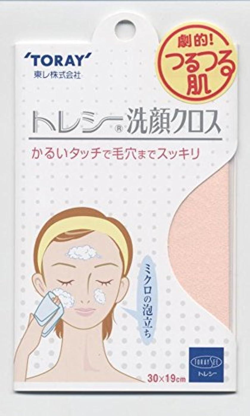 トレシー 洗顔クロス 30×19cm ピンク