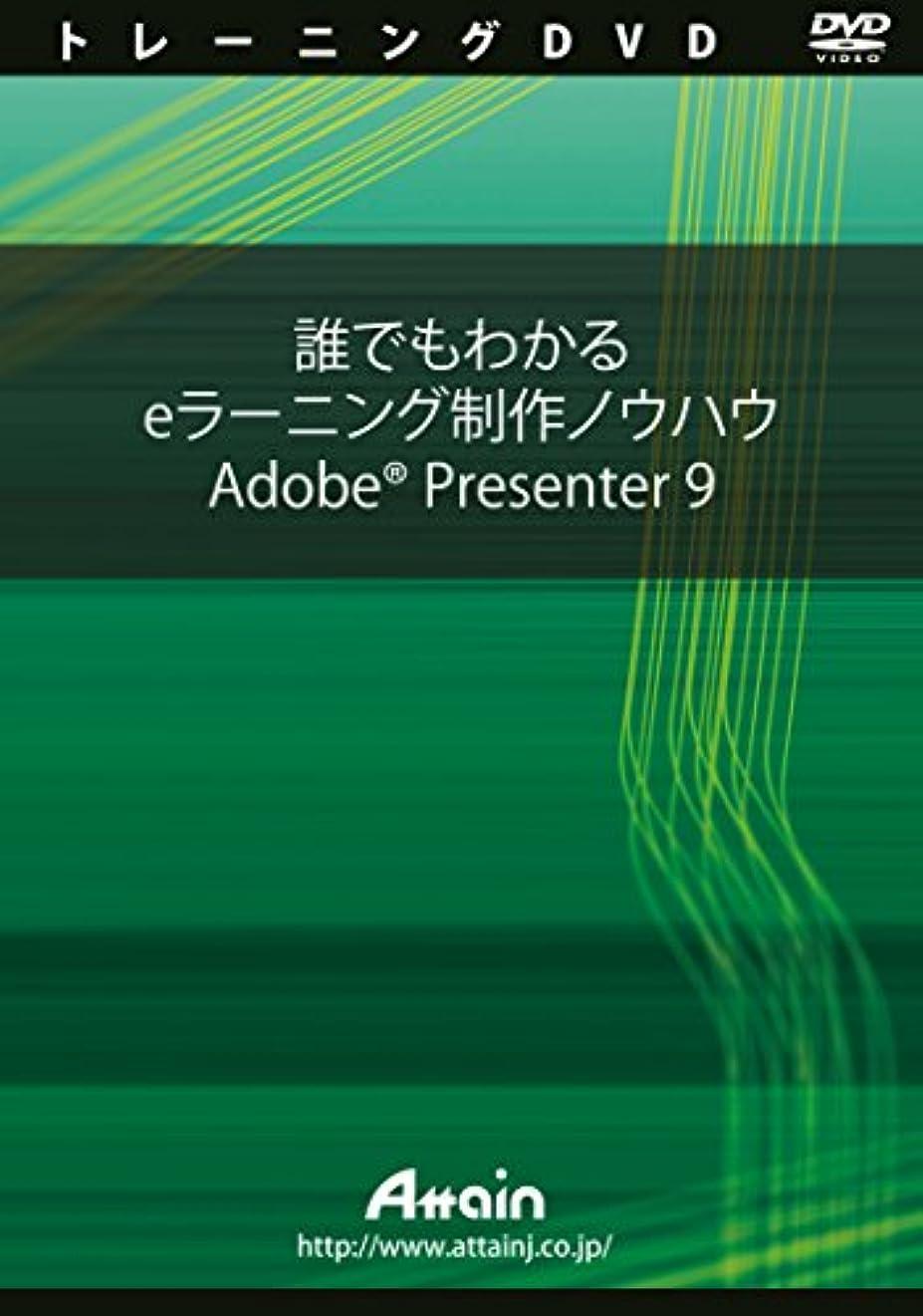マーキーしたがって学生誰でもわかる eラーニング制作ノウハウ Adobe Presenter 9