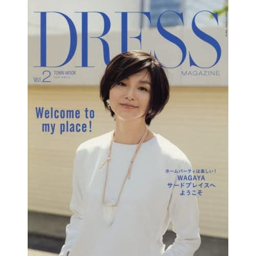 DRESS MAGAZINE vol.2 (Town Mook)