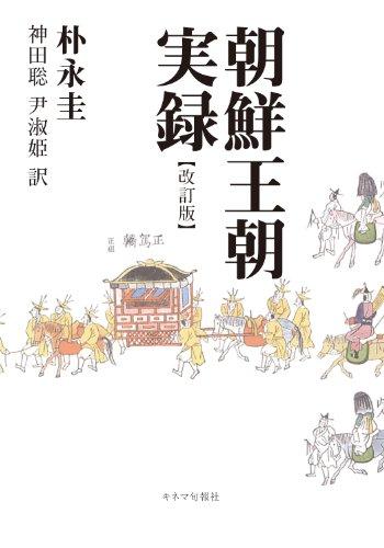 朝鮮王朝実録 【改訂版】