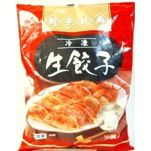 餃子計画 冷凍 生餃子 50個入 要冷凍 特製生ギョーザ