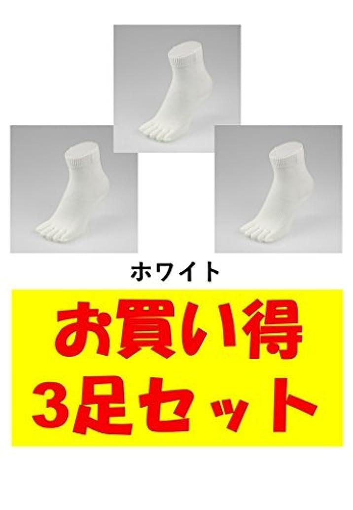 季節損失カセットお買い得3足セット 5本指 ゆびのばソックス Neo EVE(イヴ) ホワイト iサイズ(23.5cm - 25.5cm) YSNEVE-WHT