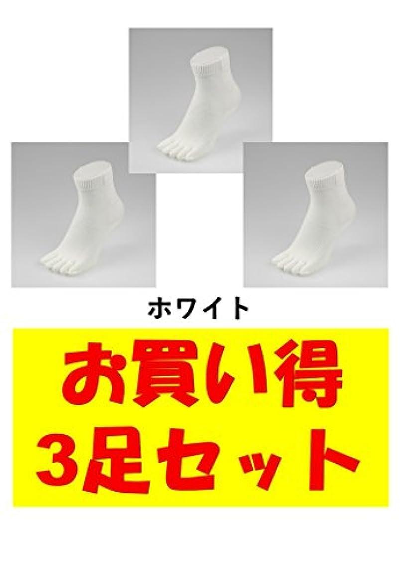 敵対的動かすズームお買い得3足セット 5本指 ゆびのばソックス Neo EVE(イヴ) ホワイト iサイズ(23.5cm - 25.5cm) YSNEVE-WHT