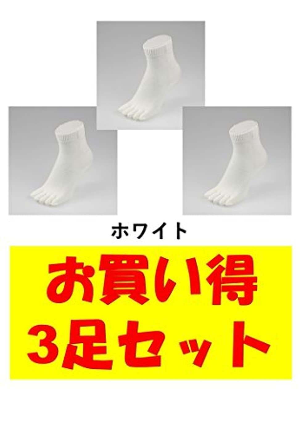 とてもぬれたタイルお買い得3足セット 5本指 ゆびのばソックス Neo EVE(イヴ) ホワイト Sサイズ(21.0cm - 24.0cm) YSNEVE-WHT