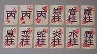 鬼滅の刃 フェア 特典 割符カード 12種セット イラストカード アニメ記念フェア 丙 3種あり