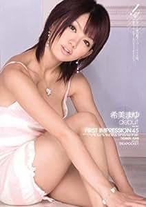 希美まゆ FIRST IMPRESSION 45 [DVD]