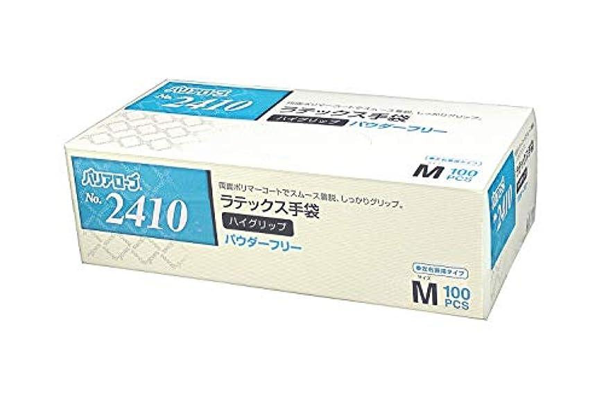 コンピューターマングル復讐【ケース販売】 バリアローブ №2410 ラテックス手袋 ハイグリップ (パウダーフリー) M 2000枚(100枚×20箱)
