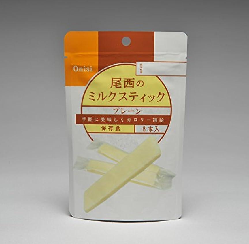 オーブン不条理混沌【Onisi】尾西 保存食 非常食 備蓄食 ミルクスティック プレーン42-P 30袋入り×2セット 保存期間5年 日本製