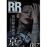 ROCK AND READ 087