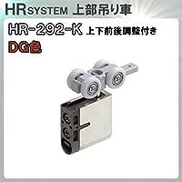 上下前後調整付き 上部吊り車 戸木口面取付タイプ 【アトム】 ATOM HR292-K-DG DG色