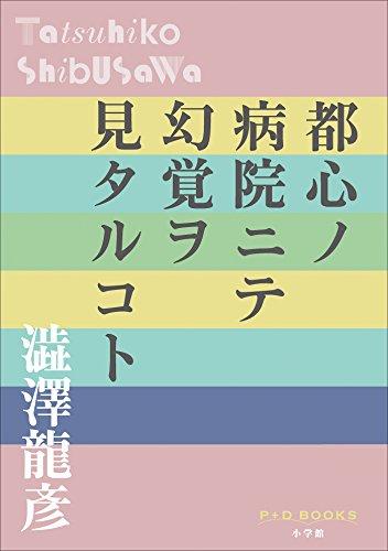 P+D BOOKS 都心ノ病院ニテ幻覚ヲ見タルコトの詳細を見る