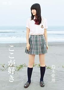 鈴木愛理 ここが好き [DVD]