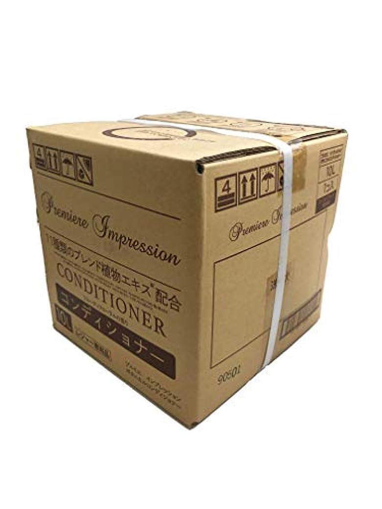 敏感な比率丈夫プルミエインプレッション ボタニカルコンディショナー 業務用 10L