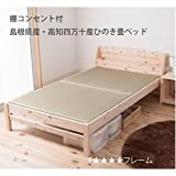 国産 宮付き ひのき 畳ベッド(フレームのみ)ダブル 無塗装【代引不可】
