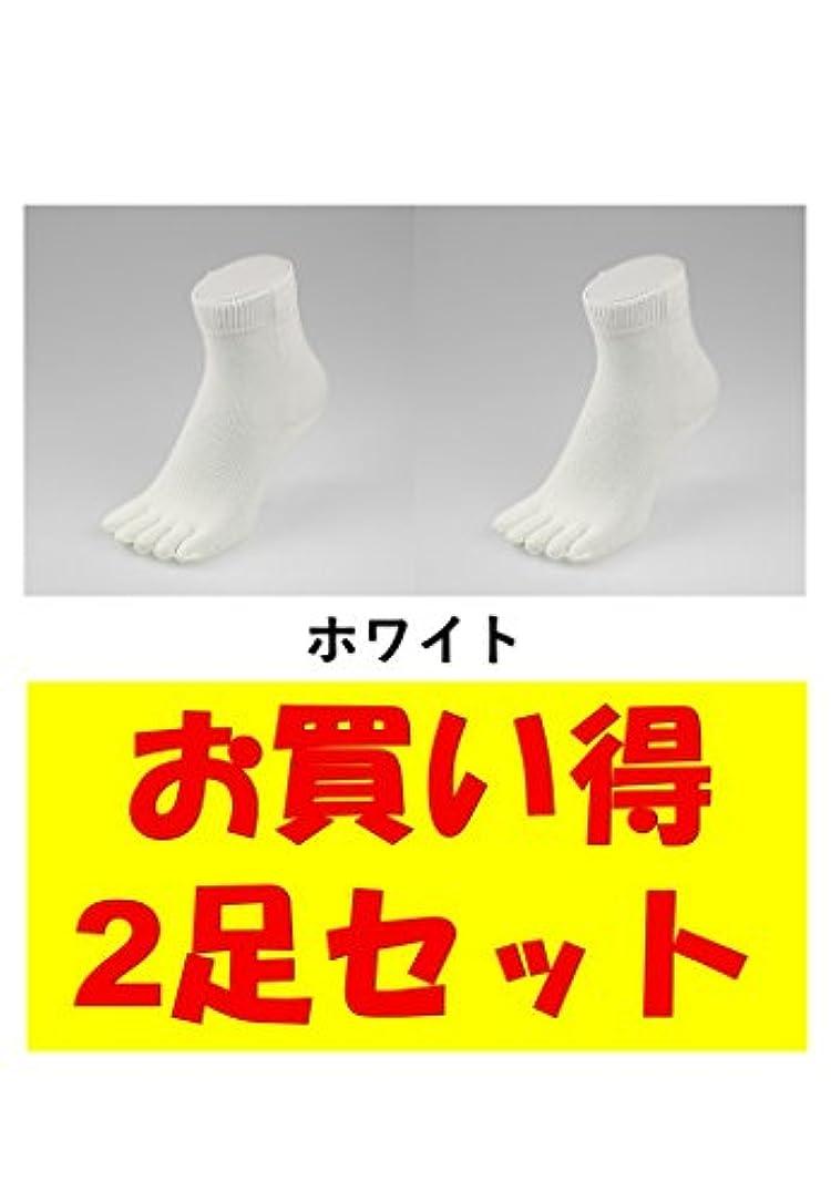 テニスハンカチおしゃれなお買い得2足セット 5本指 ゆびのばソックス Neo EVE(イヴ) ホワイト iサイズ(23.5cm - 25.5cm) YSNEVE-WHT