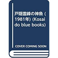 戸隠霊峰の神魚 (1981年) (Kosaido blue books)