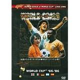 W杯スーパーゴール集 [DVD]