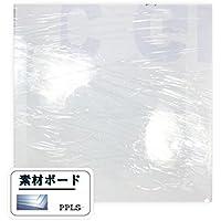 900 PPLS ポリカーボネート(PC)シート 1.0×200×200mm 透明 (1.0mm/2枚入)