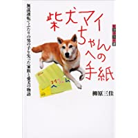 世の中への扉 柴犬マイちゃんへの手紙 無謀運転でふたりの男の子を失った家族と愛犬の物語