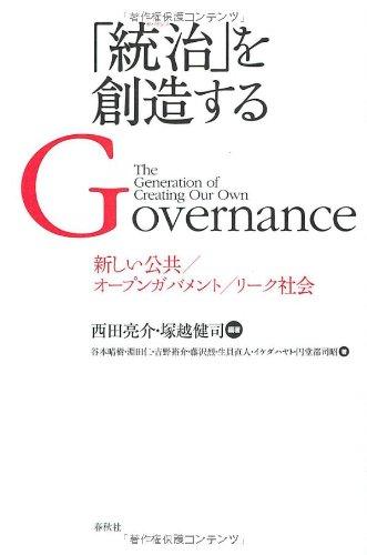 「統治」を創造する 新しい公共/オープンガバメント/リーク社会の詳細を見る