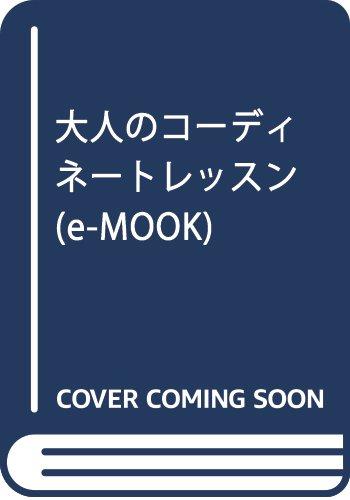 大人のコーディネートレッスン (e-MOOK)