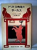 ドリトル先生のサーカス (1978年) (岩波少年文庫)