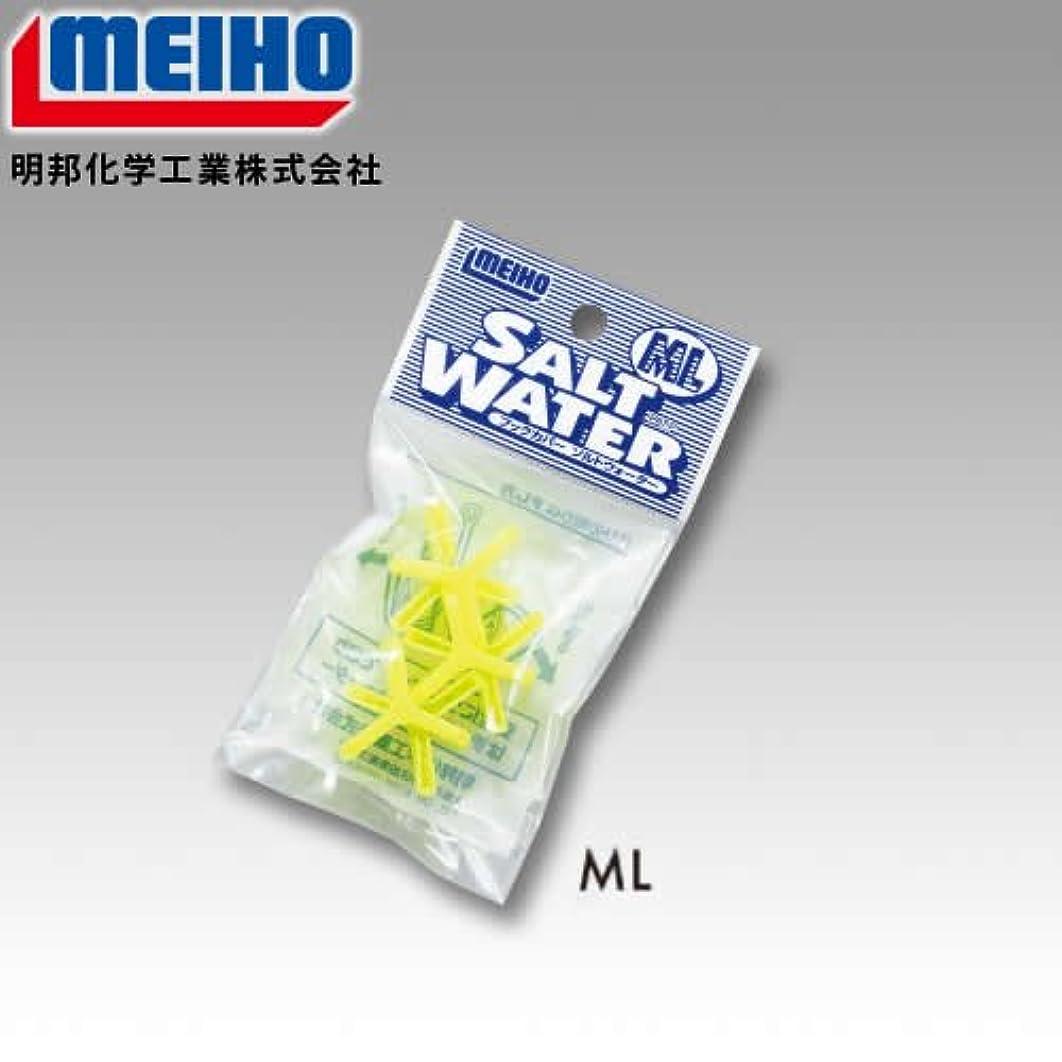 異常学校撤回するメイホウ(MEIHO) ソルトウォーター ML