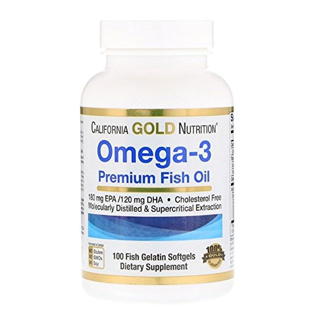 閉塞プーノ自分California Gold Nutrition Omega-3 Premium オメガ3 フィッシュオイル 100粒 Fish Gelatin Softgels 【アメリカ直送】