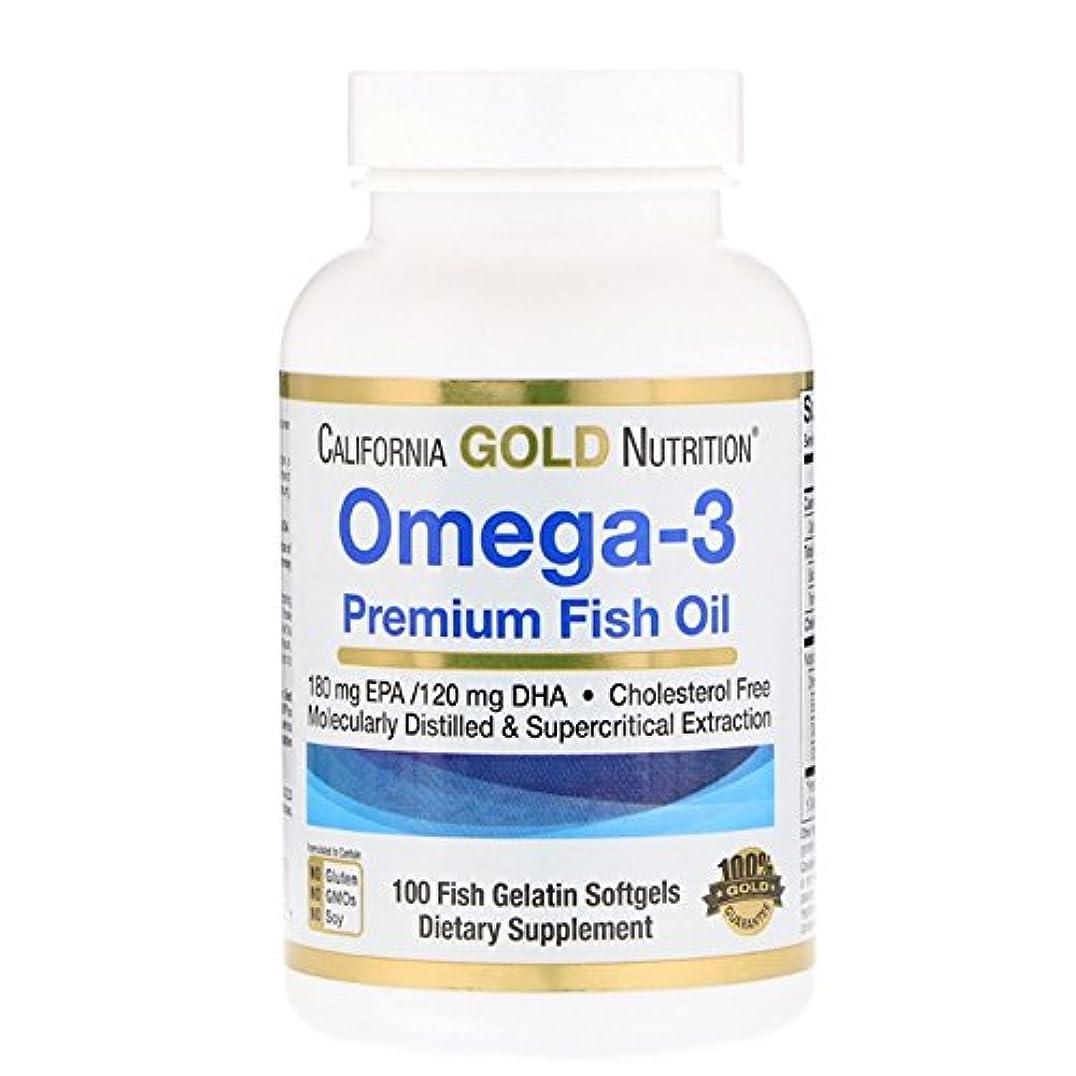 アピール目立つ覚醒California Gold Nutrition Omega-3 Premium オメガ3 フィッシュオイル 100粒 Fish Gelatin Softgels 【アメリカ直送】
