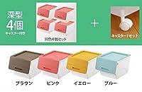 収納ケース フロック深型(30タイプ) 4個組 キャスター付き froq30-4+K【同梱・代引不可】 ■3種類の内「ピンク・PI」を1点のみです