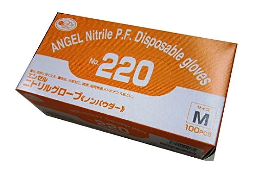 レディ道ミンチサンフラワー No.220 ニトリルグローブ ノンパウダー ホワイト 100枚入り (M)