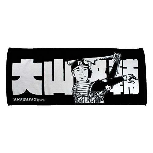 阪神タイガース グッズ タオル 大山 プレーヤーズ フェイスタオル 背番号3