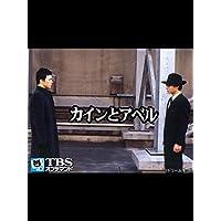 映画「カインとアベル」【TBSオンデマンド】